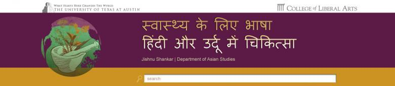 Hindi Urdu Medical Terminology Banner